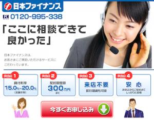 日本ファイナンス